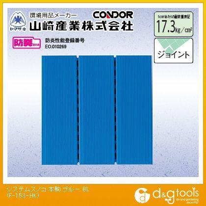 コンドル(スノコ)システムスノコ本駒青 ブルー 296mm×296mm F-153-HK