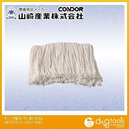 モップ替糸F1#8糸ラーグ  200g MO579-8-200X-MB