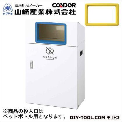 コンドルリサイクルボックスYO-50(Y)ペットボトル Y W530×D300×H870 YW-400L-ID