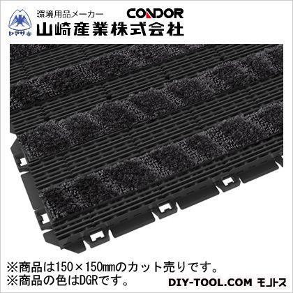 樹脂システムマット150(テキスタイルライン) ダークグレー 150×150mm F-225-10