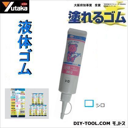 液体ゴムチューブタイプ ホワイト 70g BE2-4