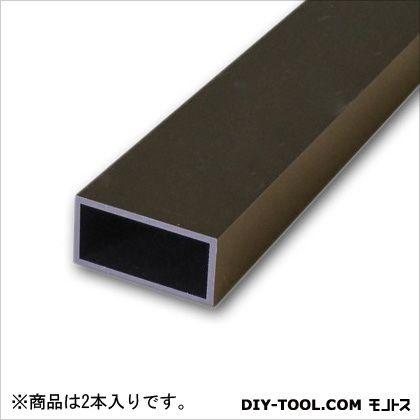 アルミ角パイプ ブロンズ 2000×20×40×2.0mm TN-728 2 本