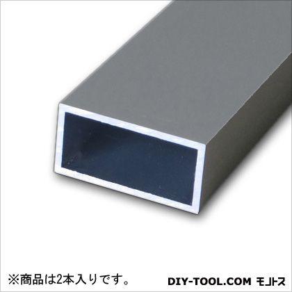 【送料無料】安田製作所 アルミ角パイプ 2000×20×40×2.0mm ステンカラー TO-822 2本