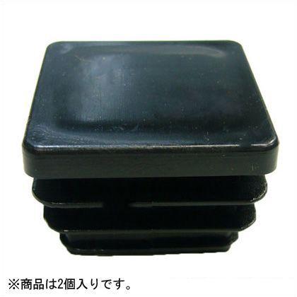 角パイプキャップ ブラック 40×40mm TO-789 2 個