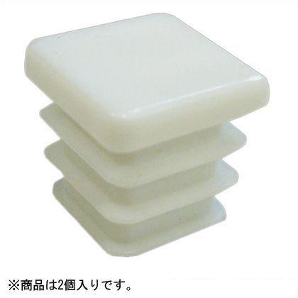 角パイプキャップ ホワイト 15×15mm TO-792 2 個