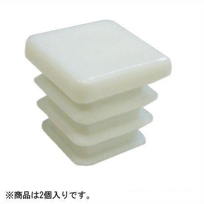 角パイプキャップ ホワイト 40×40mm TO-796 2 個