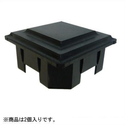 バルコニー柱用樹脂キャップ ブラック 70×70mm TO-807 2 個