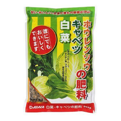 大和 白菜・キャベツ・ホウレンソウの肥料 600g