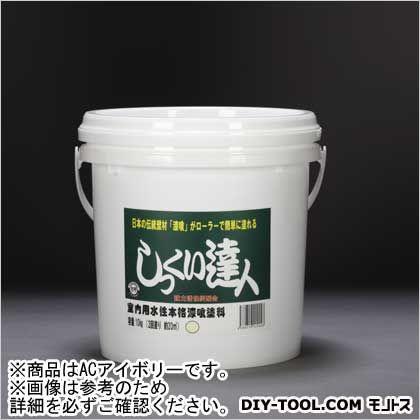 【送料無料】薬仙石灰 しっくい達人(ローラーで塗れる屋内しっくい塗料) ACアイボリー 10kg
