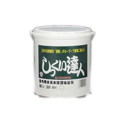 しっくい達人(ローラーで塗れる屋内しっくい塗料) ACサンドブラウン 3kg