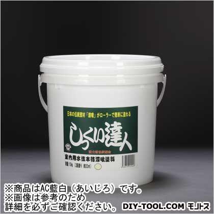 【送料無料】薬仙石灰 しっくい達人(ローラーで塗れる屋内しっくい塗料) AC藍白(あいじろ) 10kg