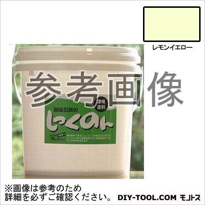 【送料無料】薬仙石灰 しっくのん室内用しっくい塗料 レモンイエロー 10kg