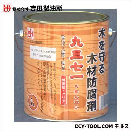 塗料の上塗りOK木材防腐剤「九三七一」 クリヤー 2L