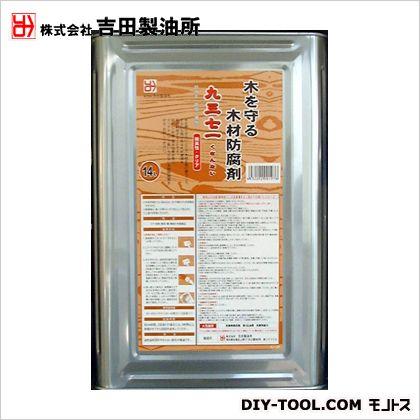 【送料無料】吉田製油所 塗料の上塗りOK木材防腐剤「九三七一」 クリヤー 14L