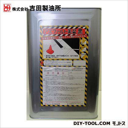 【送料無料】吉田製油所 新しいアスファルトのように美しくアスファルト美装 16L 0