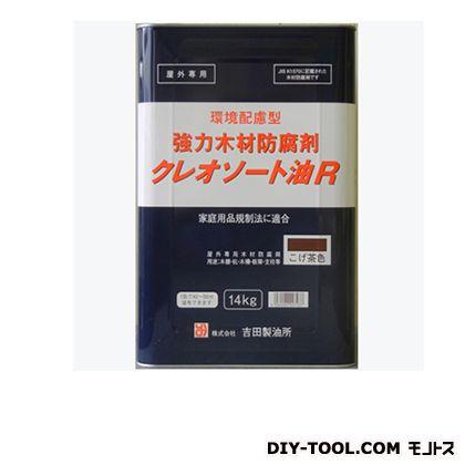 【送料無料】吉田製油所 クレオソートR木材防虫防腐剤 こげ茶 14kg