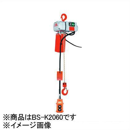 ベータ型小型電気チェンブロック定格荷重200KG揚程6M   BS-K2060