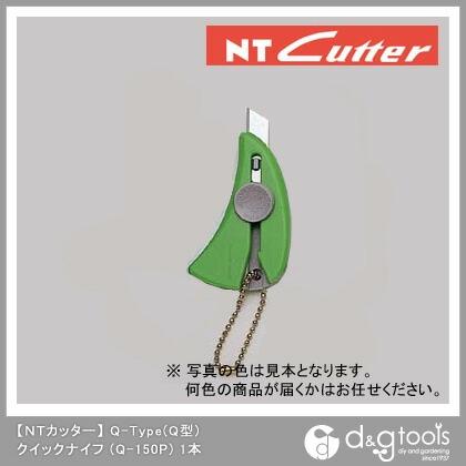 Q-Type(Q型)クイックナイフ1本   Q-150P