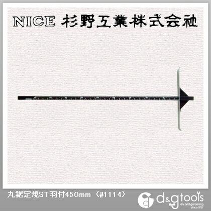 丸鋸定規ST羽付450mm   #1114