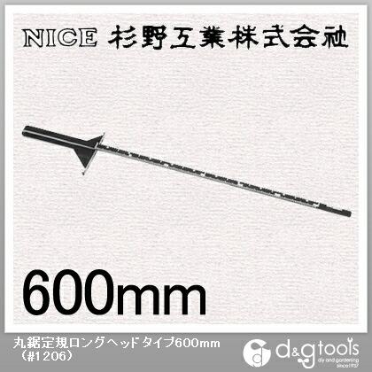 丸鋸定規ロングヘッドタイプ600mm   #1206