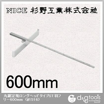 丸鋸定規ロングヘッドタイプST羽フリー600mm   #1516