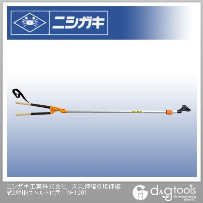 太丸伸縮(3段伸縮式)肩掛けベルト付き   N-160