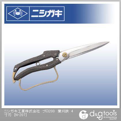 プロ200葉刈鋏4寸刃   N-207