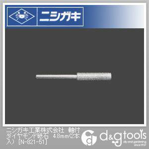 軸付ダイヤ砥石4.8mm(1Pk(袋)=2本入)  4.8mm N-821-51 2 本