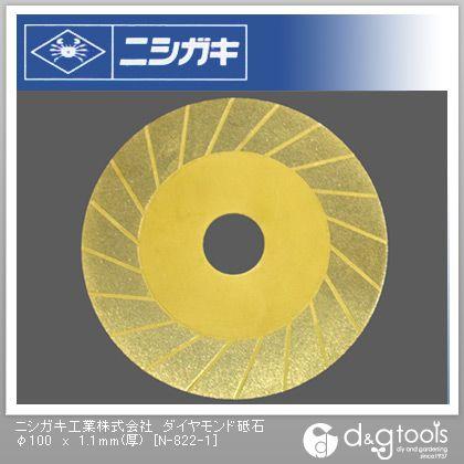 ダイヤモンド砥石  φ100x1.1mm(厚) N-822-1