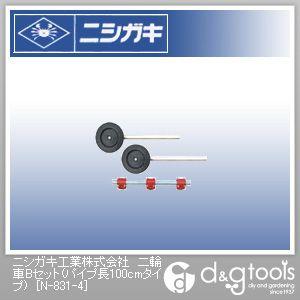 ニシガキ 二輪車Bセット(パイプ長100cmタイプ) N-831-4