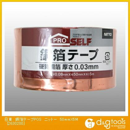 銅箔T50×5  50mm×5m 2630200