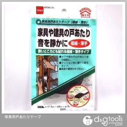 ニトムズ 家具用戸あたりテープ 1.5mm×5mm×2m E0170