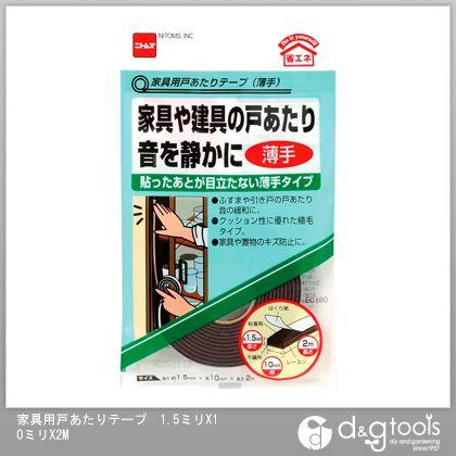 ニトムズ 家具用戸あたりテープ 1.5mm×10mm×2m E0180