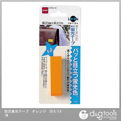 防災蛍光テープ オレンジ 20mm×1m T0633