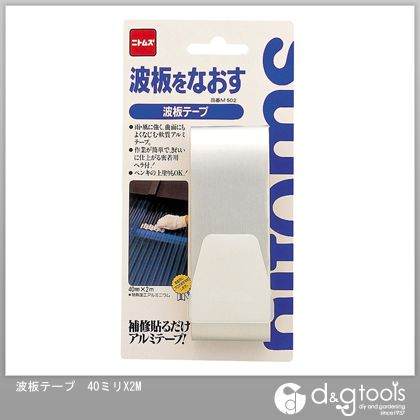 波板テープ  40mm×2m M502