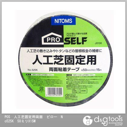ニトムズ 人工芝T50×15 50mm×15m J0130