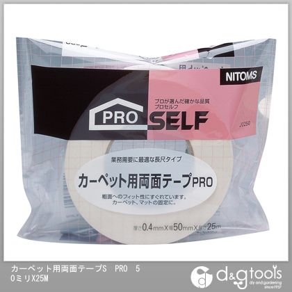 カーペット用両面テープSPRO  50mm×25m J0250