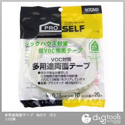 多用途両面テープNO.512  10mm×20m J1180