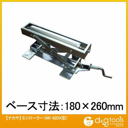 【送料無料】ナカヤ ミニローラーデラックス NK-62DX