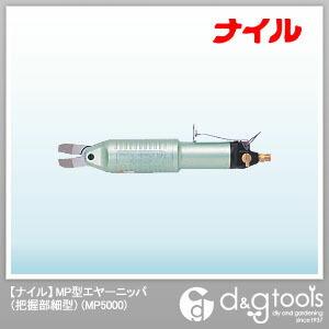 MP型エヤーニッパ・エアーニッパ(把握部細型)   MP5000