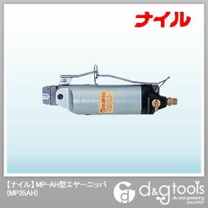 MP-AH型エヤーニッパ・エアーニッパ   MP35AH