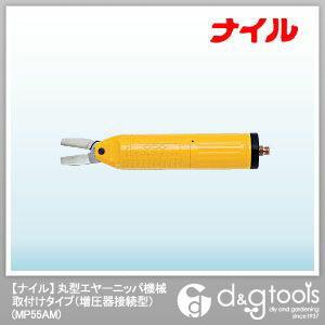 丸型エヤーニッパ機械取付けタイプ・エアーニッパ(増圧器接続型)   MP55AM