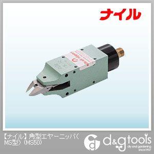 角型エヤーニッパ・エアーニッパ(MS型)   MS50