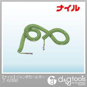 【送料無料】ナイル ジャンボカールホース G1500