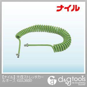 【送料無料】ナイル 太径ストレッチカールホース GSL3600
