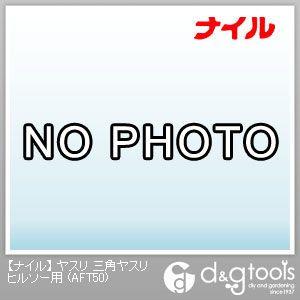 ヤスリ三角ヤスリヒルソー用   AFT50