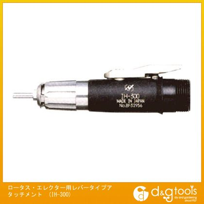 NSKロータス・エレクター用レバータイプアタッチメント   IH-300