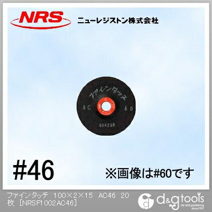 NRS ファインタッチ100×2×15AC46 FT1002-AC46 20枚
