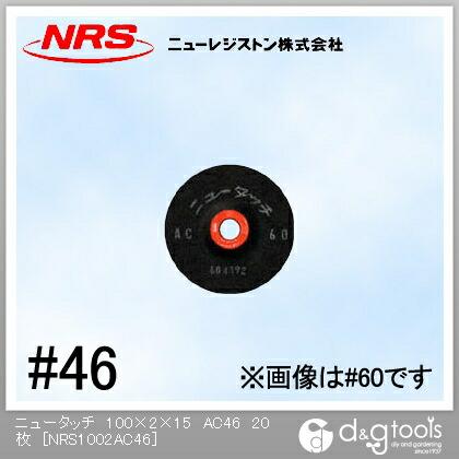 NRS ニュータッチ100×2×15AC46 NT1002-AC46 20枚