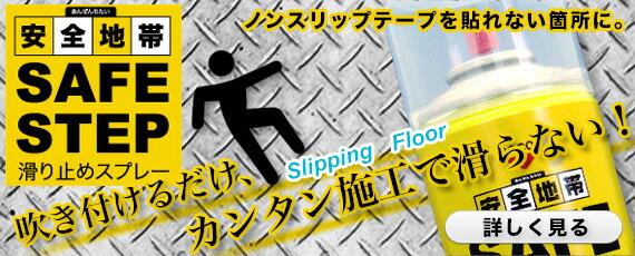 滑り止めスプレー